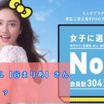 ミュゼのCMモデル in 2017【谷まりあ】さんってどんな人なの!?