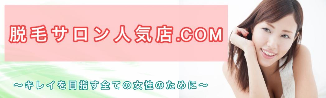 脱毛サロン人気店.com