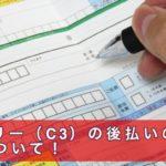 シースリー(C3)の後払いの審査について!