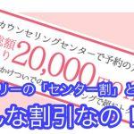 シースリーの「センター割」で全身脱毛が20,000円も安くなる!