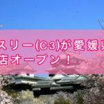 シースリー(C3)がついに愛媛県に!松山店オープン!予約はこちら!