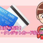 ミュゼの支払い方法!現金払い・クレジットカード払いの注意点!